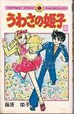 うわさの姫子 20 (てんとう虫コミックス)