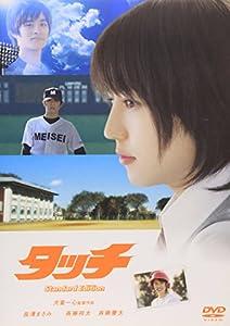 タッチ(2005)