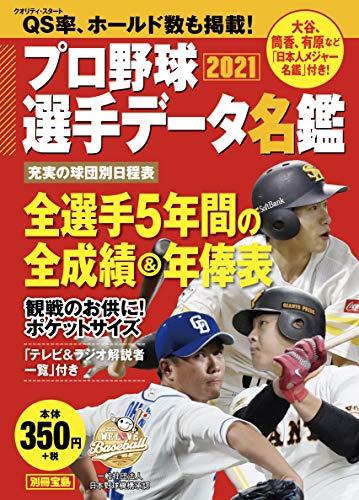 プロ野球選手データ名鑑2021 (別冊宝島)