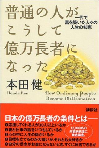 普通の人がこうして億万長者になった- 一代で冨を築いた人々の人生の知恵の詳細を見る