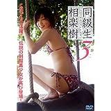 相楽樹 DVD『同級生3』