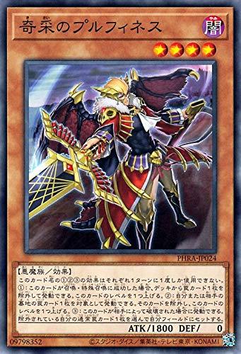 遊戯王カード 奇采のプルフィネス(ノーマル) ファントム・レイジ(PHRA)   効果モンスター 闇属性 悪魔族