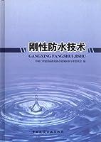 刚性防水技术