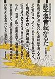 Chōshiminato mukashi egaruta: Ijū kaishōmin no kage o otte / Tokoyoda Reiko (Sansidō sensho) (Japanese Edition)