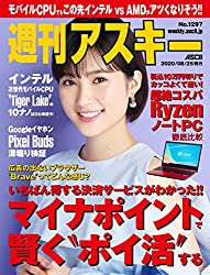 週刊アスキーNo.1297(2020年8月25日発行) [雑誌]