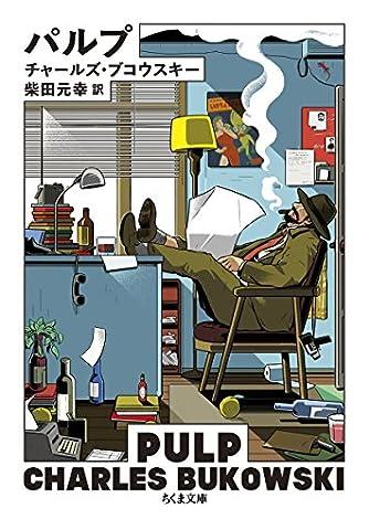 パルプ (ちくま文庫)