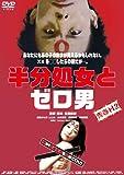 青春H2 半分処女とゼロ男 [DVD] image