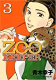 ZOOKEEPER(3) (イブニングKC)
