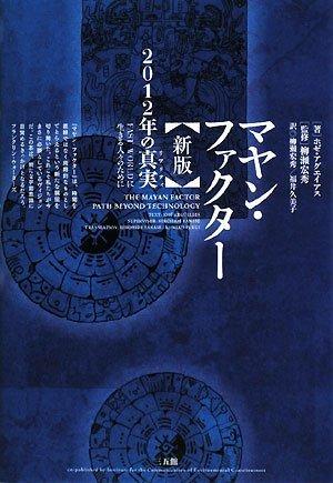 Mirror PDF: マヤン・ファクター 新版―2012年の真実(リアリティ)