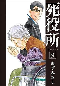 死役所 9巻: バンチコミックス