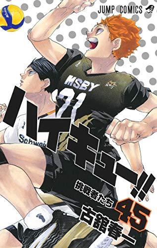 ハイキュー!! 45 (ジャンプコミックス)