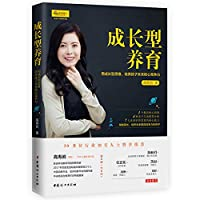 Growth-type parenting: using growth thinking to develop children's core competitiveness in the future(Chinese Edition)