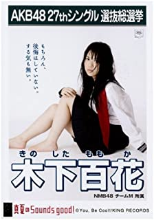 AKB48 公式生写真 27thシングル 選抜総選挙 真夏のSounds good! 劇場盤 【木下百花】...