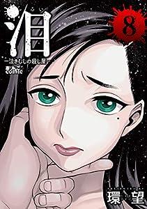 泪~泣きむしの殺し屋~ : 8 (アクションコミックス)