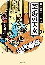 表紙: 芝浜の天女 高座のホームズ 昭和稲荷町らくご探偵 (中公文庫) | 愛川晶