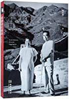 My Uncle Zhou Enlai & His Wife Deng Yingchao (Chinese Edition)