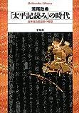 「太平記読み」の時代: 近世政治思想史の構想 (平凡社ライブラリー)