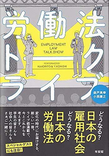 労働法トークライブの詳細を見る
