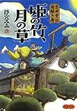 吉井堂 謎解き暦 姫の竹、月の草 (双葉文庫)