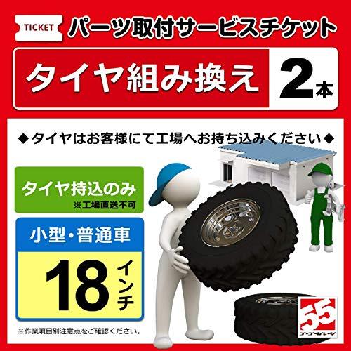 【工場持込専用】タイヤ交換、バランス調整(小型・普通車)18インチ-2本