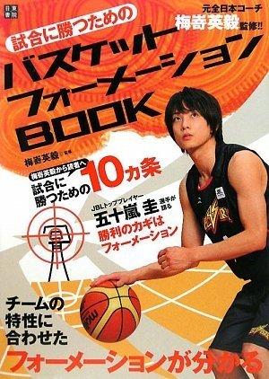 試合に勝つためのバスケット フォーメーションBOOK
