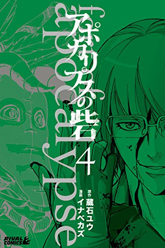 Fort of Apocalypse Vol. 4 (English Edition)