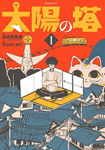 太陽の塔(1) (モーニングコミックス)