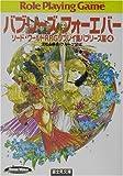 バブリーズ・フォーエバー―ソード・ワールドRPGリプレイ集バブリーズ編〈4〉 (富士見文庫―富士見ドラゴンブック)