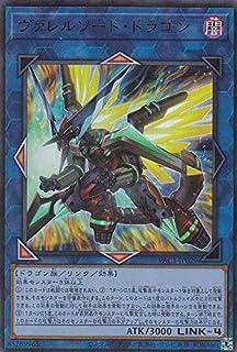 遊戯王 PAC1-JP029 ヴァレルソード・ドラゴン (日本語版 ウルトラレア) PRISMATIC ART COLLECTION