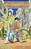 こちら葛飾区亀有公園前派出所 162 (ジャンプコミックス)