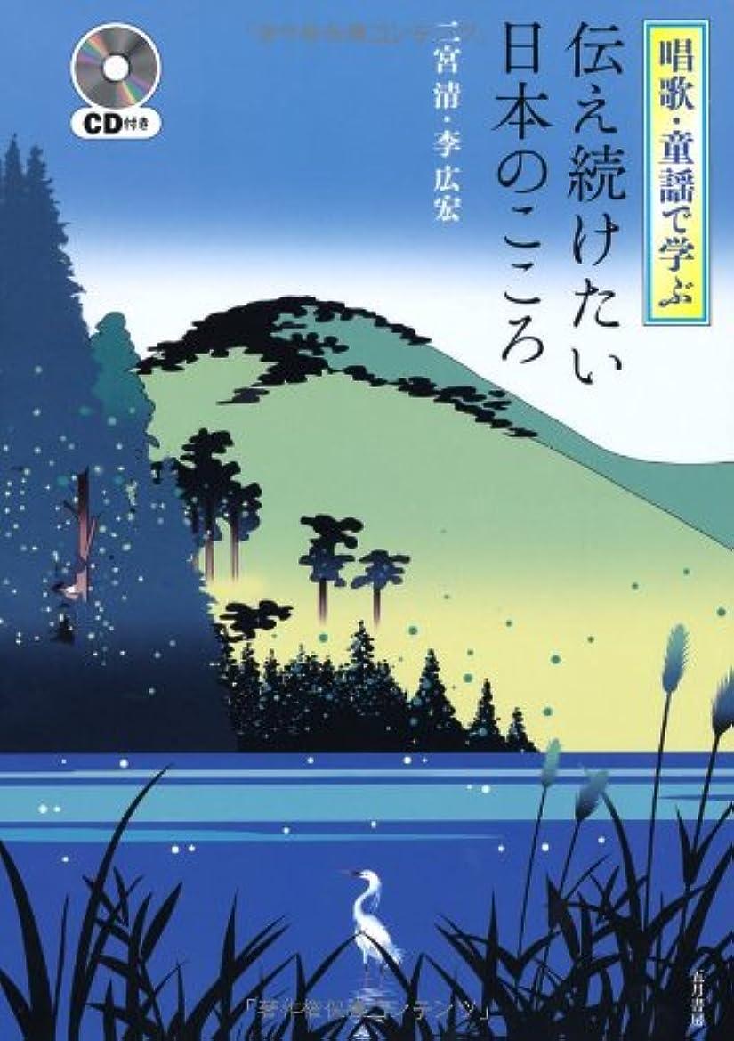 オピエート発明する明るくする唱歌?童謡で学ぶ 伝え続けたい日本のこころ