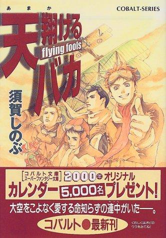 天翔けるバカ―flying fools (コバルト文庫)