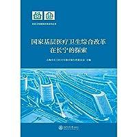 国家基层医疗卫生综合改革在长宁的探索(POD)