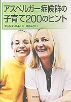 アスペルガー症候群の子育て200のヒント