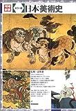 増補新装 カラー版日本美術史