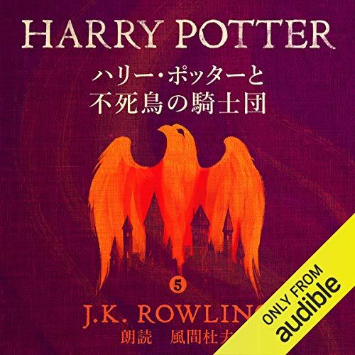 ハリー・ポッターと不死鳥の騎士団 Audiobook By J.K.ローリング, 松岡 佑子 cover art
