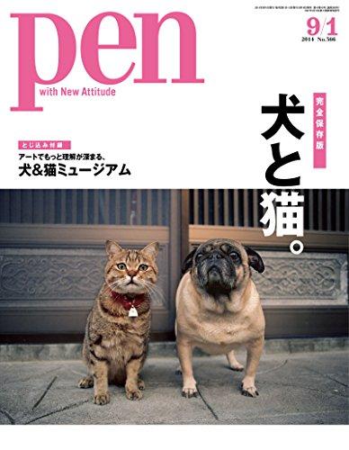Pen (ペン) 2014年 9/1号 [雑誌]