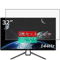 2枚 Sukix ブルーライトカット フィルム 、 JAPANNEXT モニター ディスプレイ JN-32MV144FHD 32型 向けの 液晶保護フィルム ブルーライトカットフィルム シート シール 保護フィルム(非 ガラスフィルム 強化ガラス ガラス ) 修繕版