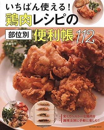 いちばん使える! 鶏肉レシピの部位別便利帳112 (タツミムック)