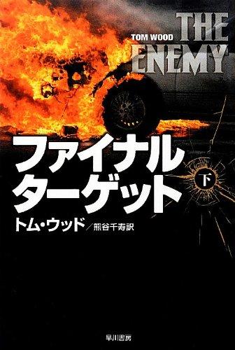 ファイナル・ターゲット (下) (ハヤカワ文庫 NV)