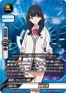バディファイト S-UB-C05/0004 宝多六花【超ガチレア】