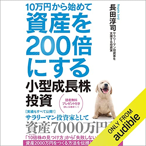 『10万円から始めて資産を200倍にする小型成長株投資』のカバーアート