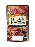 日本食研 ローストビーフの素 55g×6個