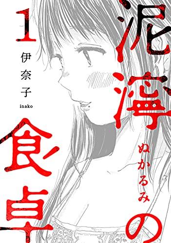 泥濘の食卓 1巻 (バンチコミックス)