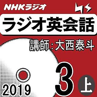 NHK ラジオ英会話 2019年3月号(上)                   著者:                                                                                                                                 大西泰斗                               ナレーター:                                                                                                                                 大西泰斗/Paul Chris McVay/Akino Roza                      再生時間: 1 時間  17 分     レビューはまだありません。     総合評価 0.0