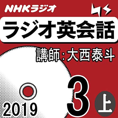 『NHK ラジオ英会話 2019年3月号(上)』のカバーアート