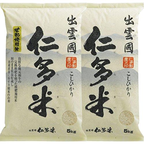 出雲國 仁多米「堆肥施用米」 10kg(5kg×2袋) 令和2年産 白米 コシヒカリ