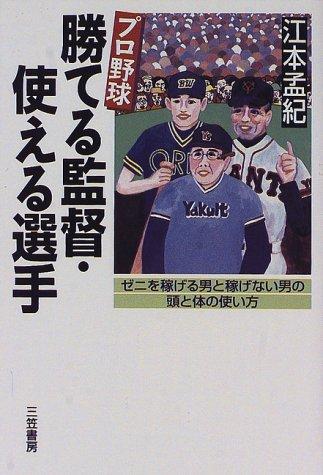 プロ野球 勝てる監督・使える選手―ゼニを稼げる男と稼げない男の頭と体の使い方 - 江本 孟紀