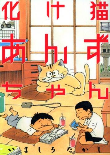 化け猫あんずちゃん (KCデラックス モーニング)