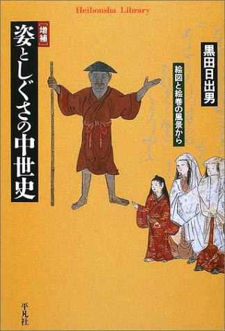 姿としぐさの中世史 増補 (平凡社ライブラリー)